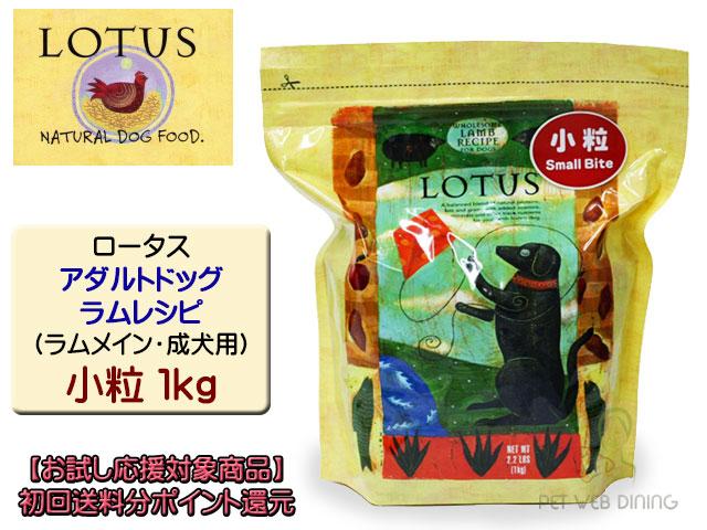 ロータス・アダルトドッグ・ラムレシピ 小粒1kg