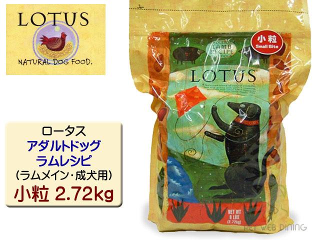 ロータス・アダルトドッグ・ラムレシピ 小粒2.72kg