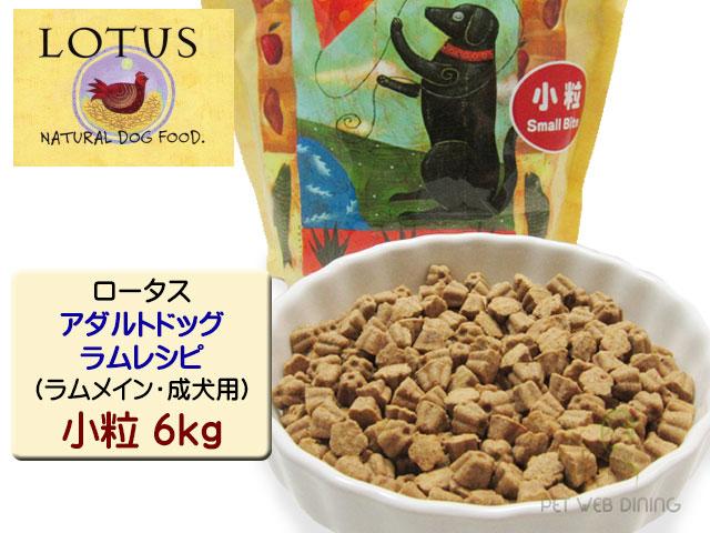 ロータス・アダルトドッグ・ラムレシピ 小粒6kg