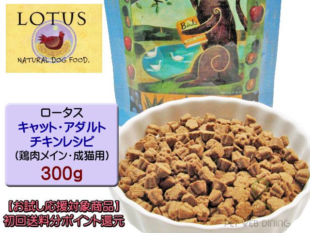 ロータス・キャット・アダルト・チキンレシピ300g