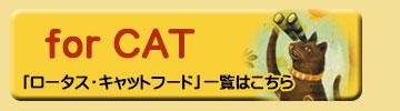 ロータス・キャットフード