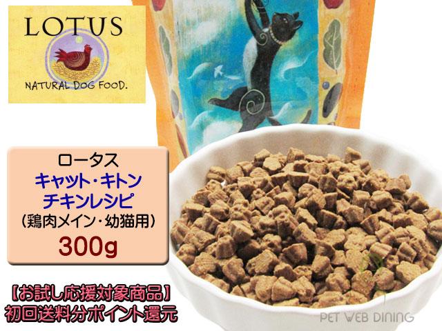 ロータス・キャット・キトン・チキンレシピ300g