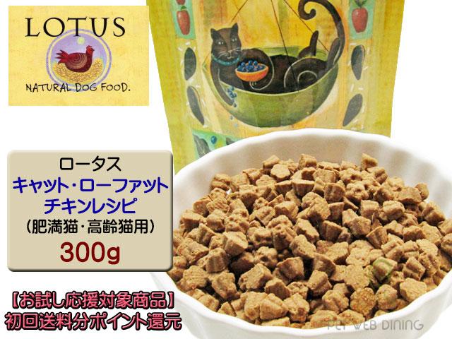 ロータス・キャット・ローファット・チキンレシピ300g