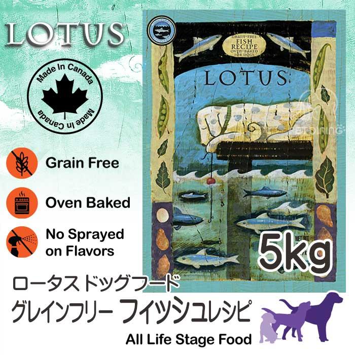 ロータス・グレインフリー・フィッシュレシピ 5kg
