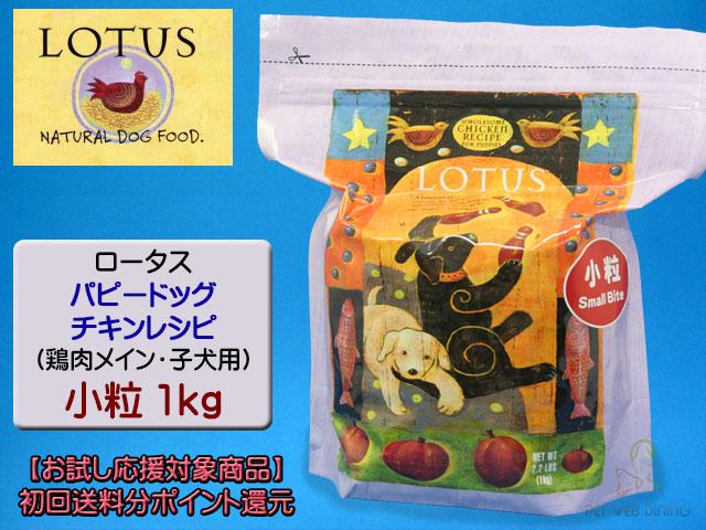 ロータス・パピードッグ・チキンレシピ 小粒1kg