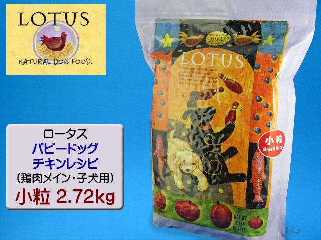 ロータス・パピードッグ・チキンレシピ 小粒2.72kg