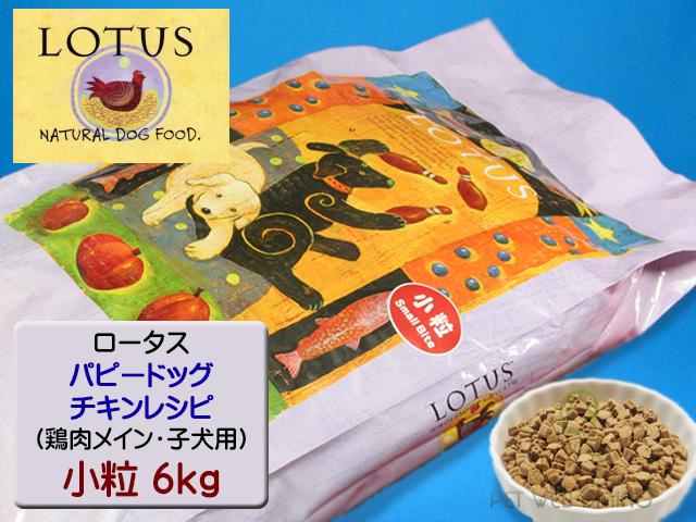 ロータス・パピードッグ・チキンレシピ 小粒6kg
