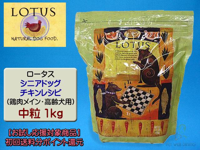 ロータス・シニアドッグ・チキンレシピ 中粒1kg