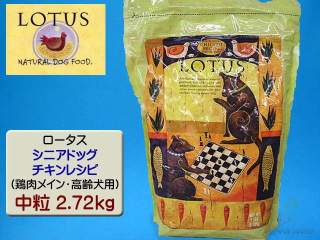 ロータス・シニアドッグ・チキンレシピ 中粒2.72kg
