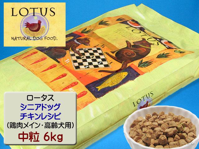ロータス・シニアドッグ・チキンレシピ 中粒6kg