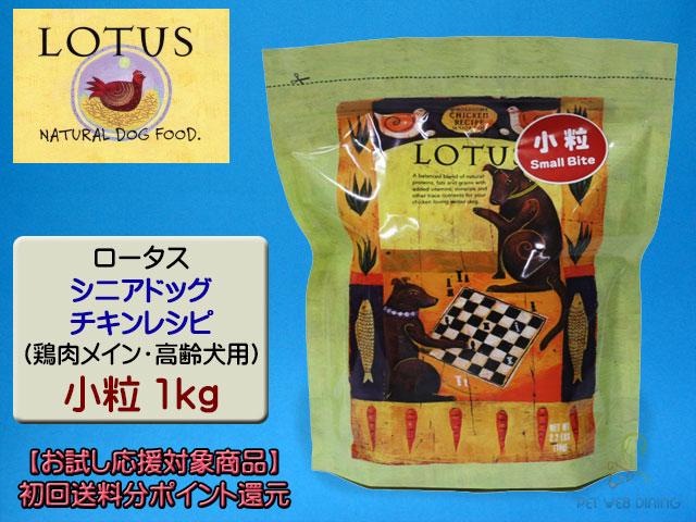 ロータス・シニアドッグ・チキンレシピ 小粒1kg