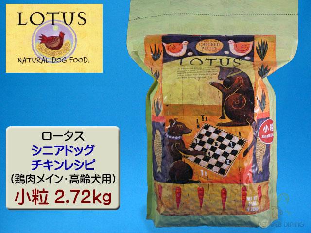 ロータス・シニアドッグ・チキンレシピ 小粒2.72kg