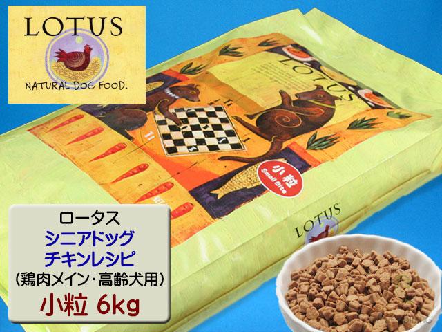 ロータス・シニアドッグ・チキンレシピ 小粒6kg