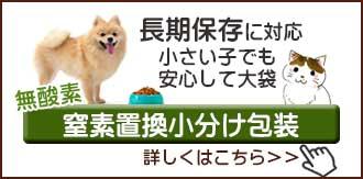 小型犬・猫でも安心して大袋「窒素置換小分け包装」