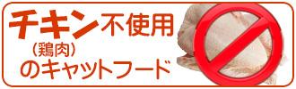 チキン(鶏肉)不使用のキャットフード