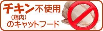 鶏肉不使用(チキンフリー)のキャットフード