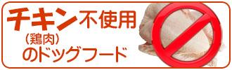 チキン(鶏肉)不使用のドッグフード