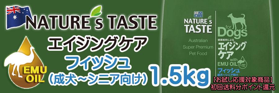 ネイチャーズテイスト ドッグフード エイジングケア(フィッシュ) 1.5kg