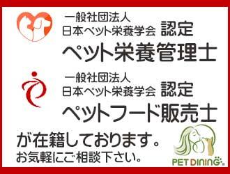 ペット栄養管理士・ペットフード販売士が在籍在籍しています。ペットフードに関するご相談はこちら。