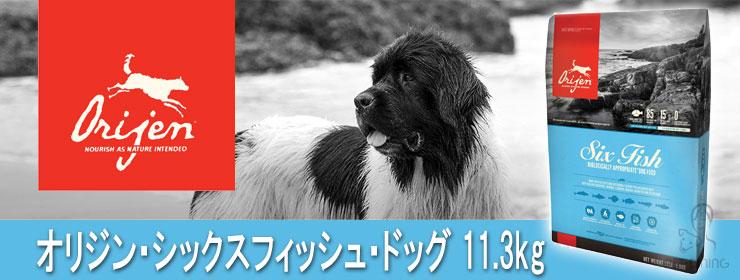 オリジン シックスフィッシュ ドッグ 11.3kg