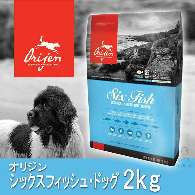 オリジン 6フィッシュ ドッグ 2.27kg