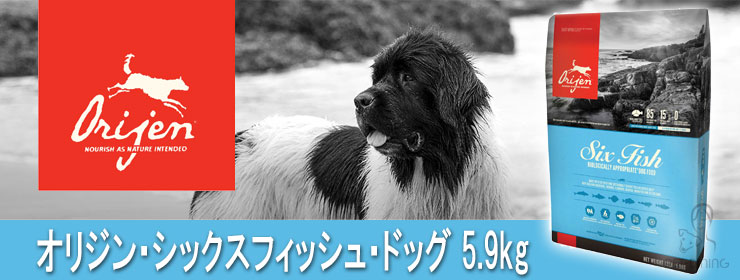 オリジン シックスフィッシュ ドッグ 5.9kg