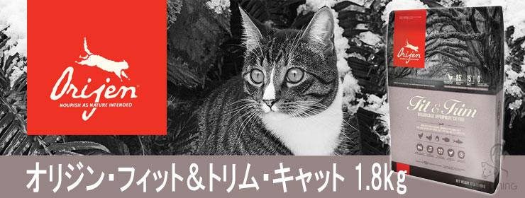オリジン フィット&トリム・キャット 1.8kg