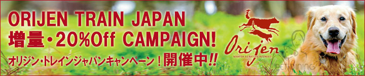 オリジントレインジャパンキャンペーン