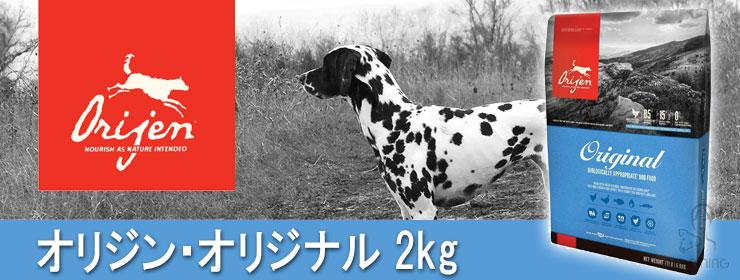 オリジン オリジナル ドッグフード 2kg