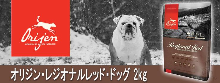 オリジン レジオナルレッド ドッグ 2kg