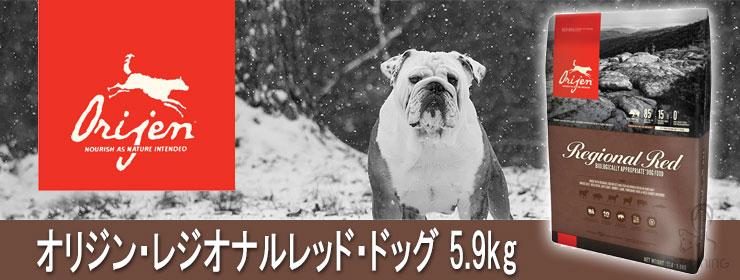オリジン レジオナルレッド ドッグ 5.9kg
