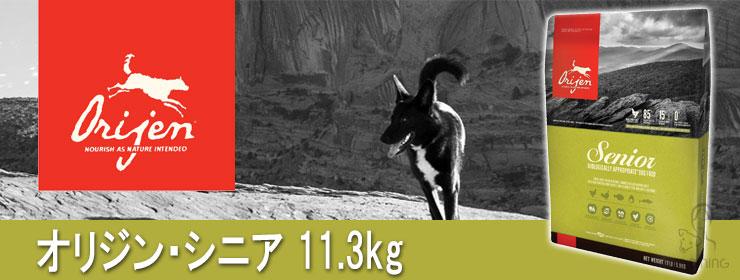 オリジン シニア 11.3kg
