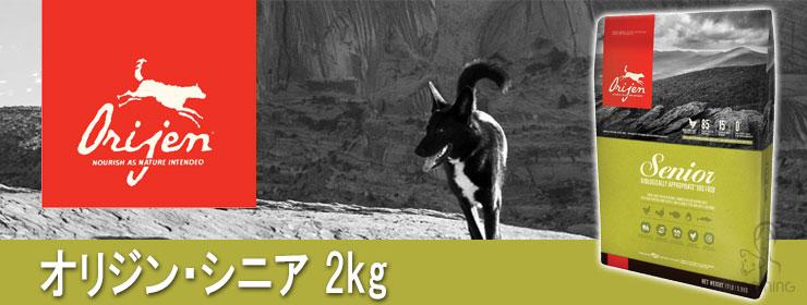 オリジン シニア 2kg