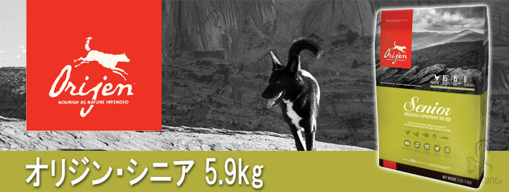オリジン シニア 5.9kg