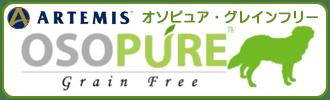 アーテミス・オソピュア・グレインフリー 穀物不使用のナチュラルフード