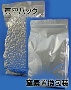 真空パックと窒素置換包装