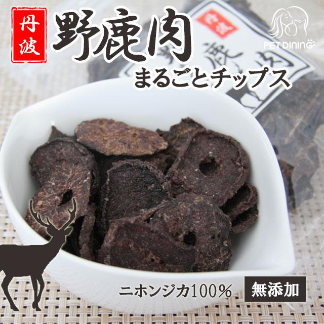 丹波・野鹿肉まるごとチップス