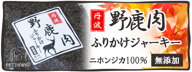 丹波 野鹿肉ふりかけジャーキー 愛犬用トッピング 兵庫県丹波産ニホンジカ肉100%