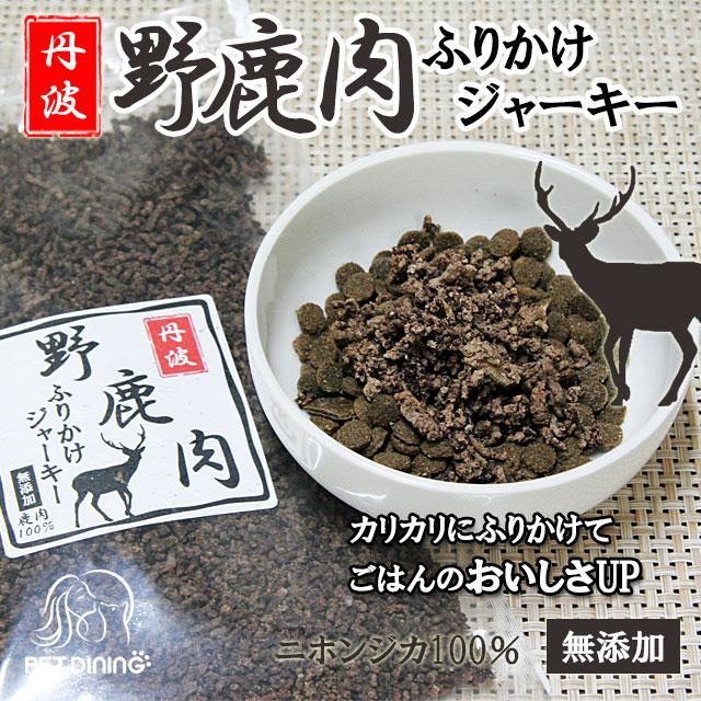 丹波 野鹿肉ふりかけジャーキー 140g