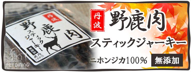 丹波 野鹿肉スティックジャーキー 愛犬用おやつ 兵庫県丹波産ニホンジカ肉100%