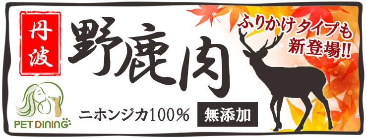 丹波・野鹿肉 国産・無添加・鹿100%愛犬のおやつ
