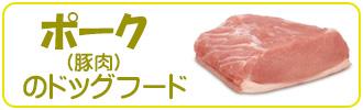 ポーク(豚肉)のドッグフード