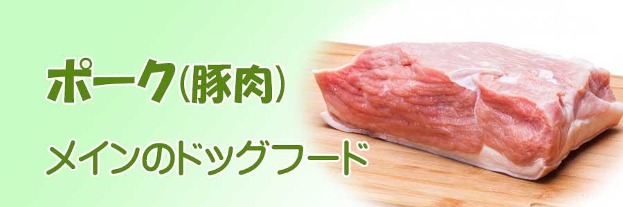 豚肉(ポーク)メインのドッグフード