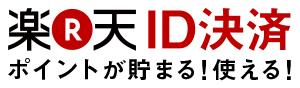 ドッグフード・キャットフードは楽天ID決済でもご購入できます。