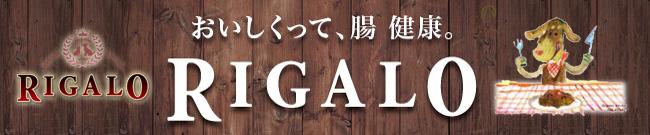 美味しくって、腸 健康。 RIGALO(リガロ)