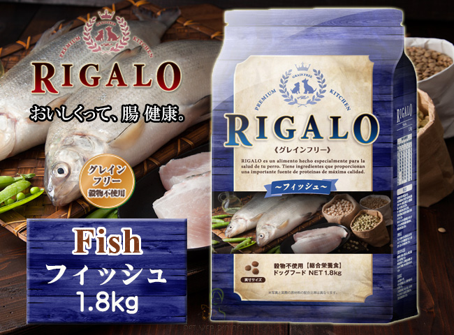 リガロ フィッシュ 1.8kg