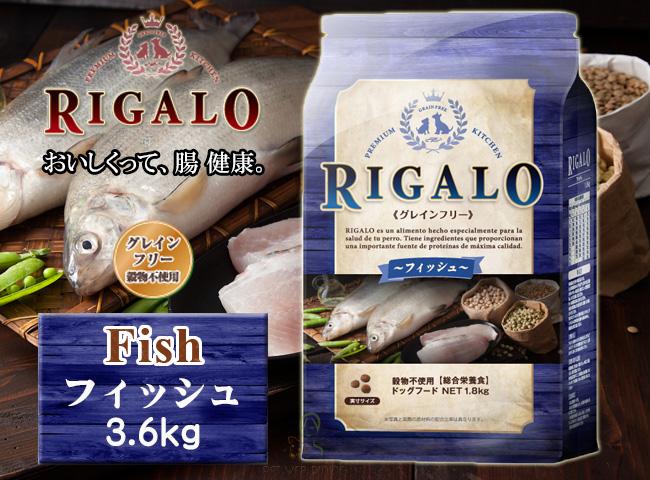 リガロ フィッシュ 3.6kg