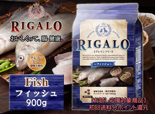 リガロ フィッシュ 900g