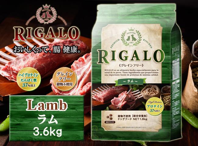 リガロ ラム 3.6kg