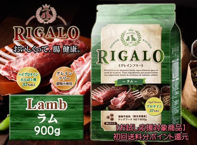 リガロ ラム 900g